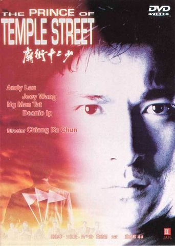 The Prince of Temple Street Poster