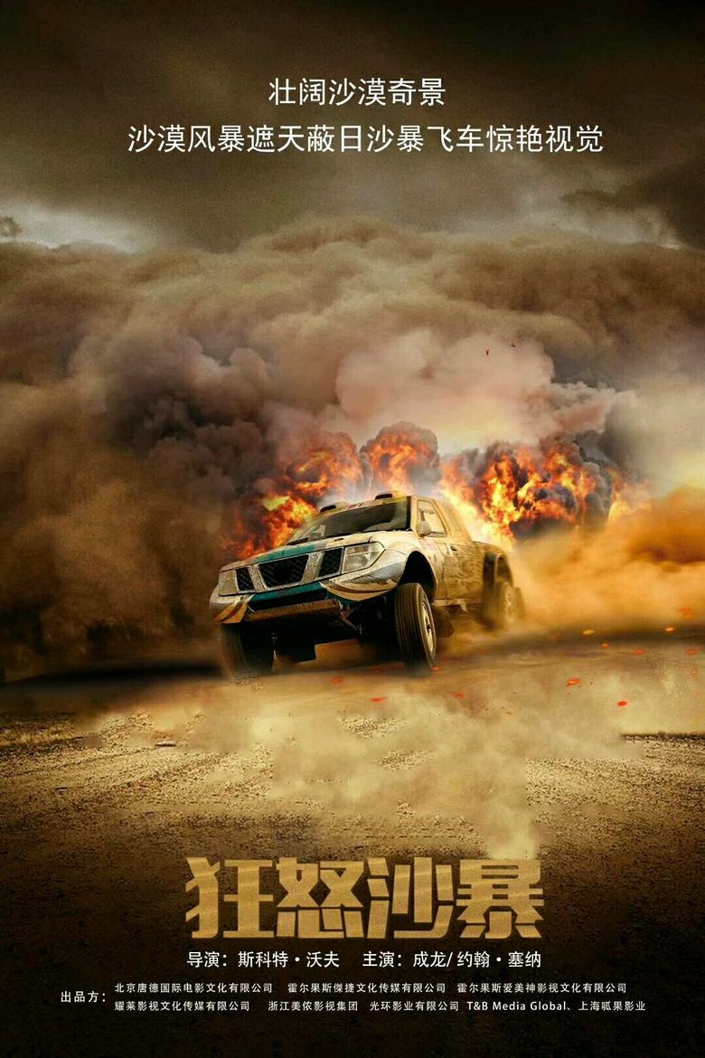 Project X-Traction Poster