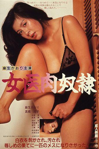 女医肉奴隷 Poster