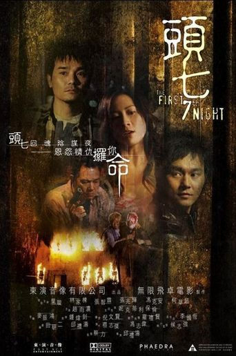 The First 7th Night Poster