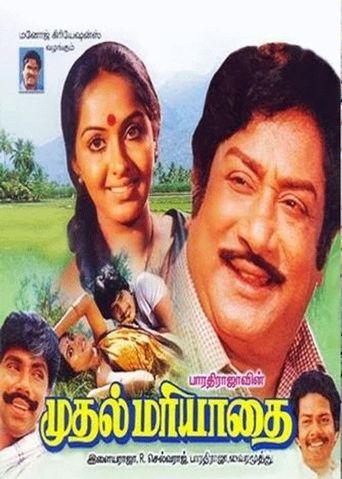 Mudhal Mariyathai Poster