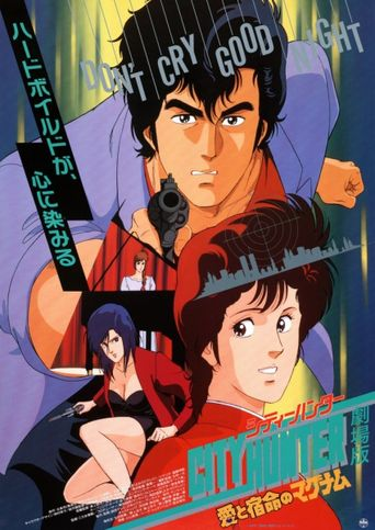 City Hunter : Ai to shukumei no Magnum Poster