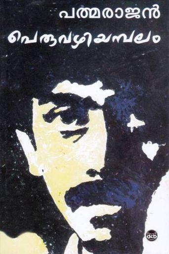 Peruvazhiyambalam Poster