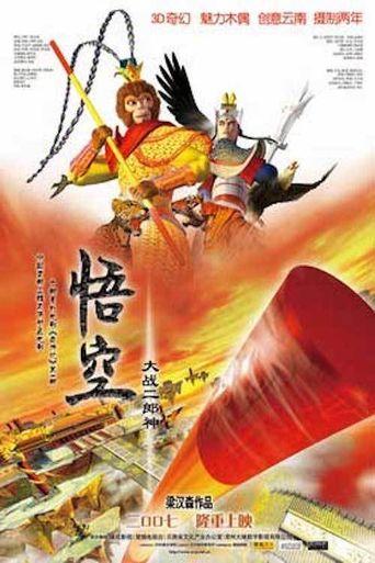 Monkey King vs. Er Lang Shen Poster