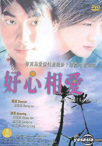 Summer I Love You Poster