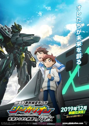 Transformable Shinkansen Robot Shinkalion Movie Poster