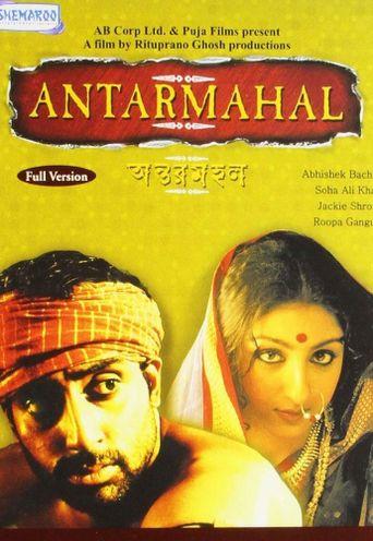Antarmahal Poster