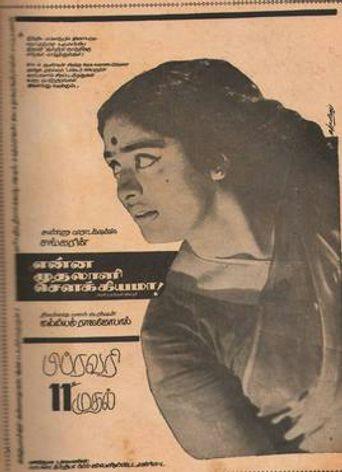 Enna Mudalali Sowkiyama Poster