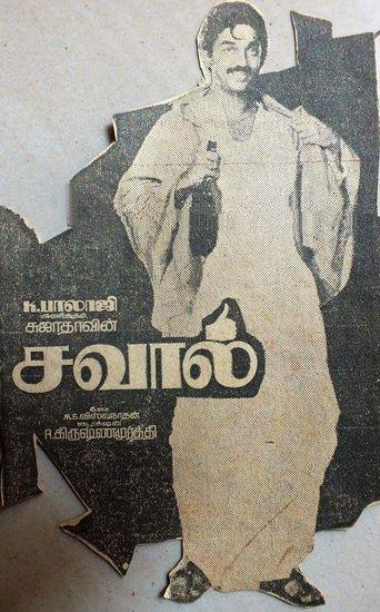 Savaal Poster