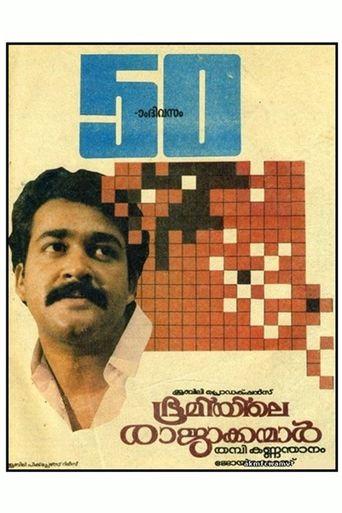 Bhoomiyile Rajakkanmar Poster