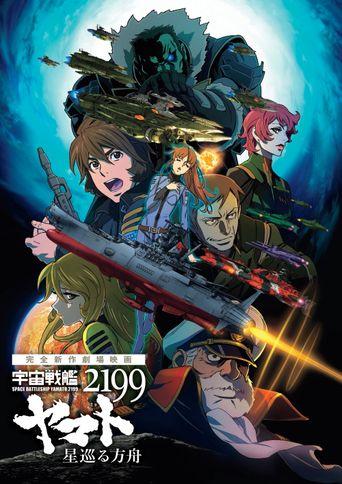 Space Battleship Yamato 2199: Odyssey of the Celestial Ark Poster