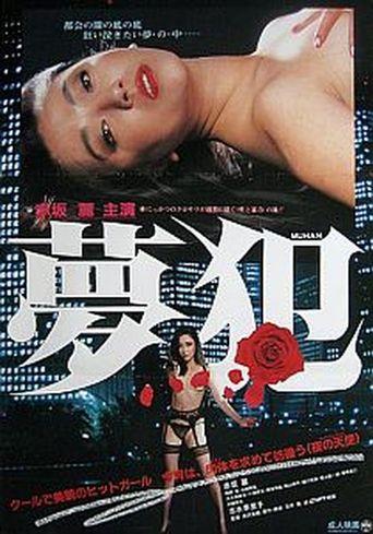 Dream Crimes Poster