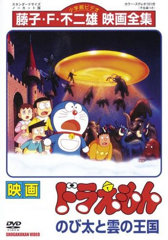 Doraemon: Nobita and the Kingdom of Clouds Poster