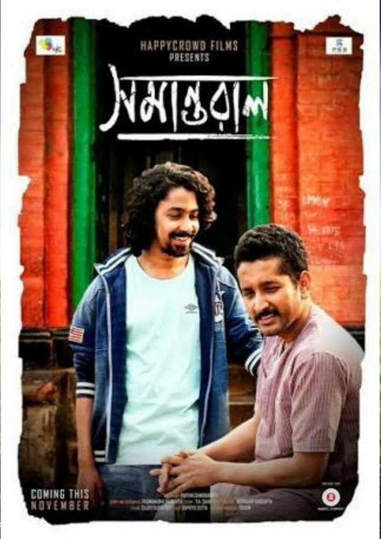 Samantaral Poster