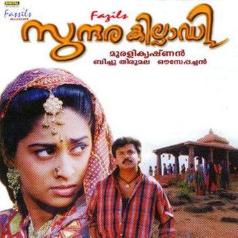 Sundara Killadi Poster