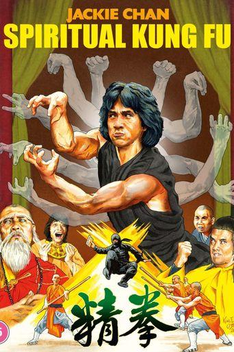 Spiritual Kung Fu Poster