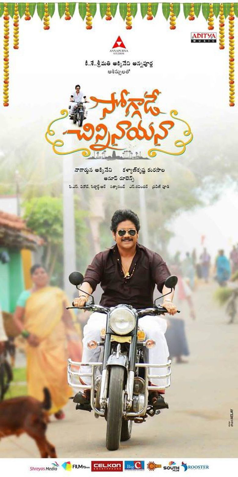 Soggade Chinni Nayana 2016 Where To Watch It Streaming Online