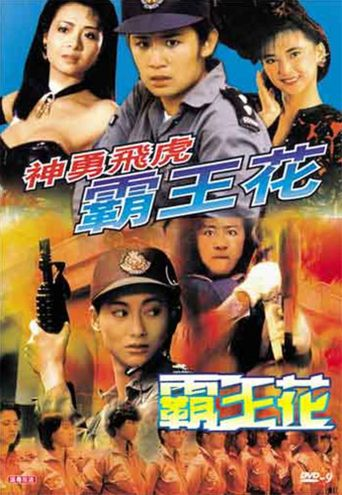 The Inspector Wears Skirts II Poster
