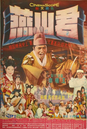Prince Yeonsan Poster