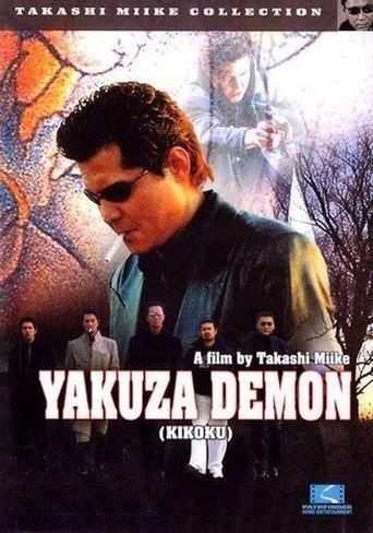 Yakuza Demon Poster