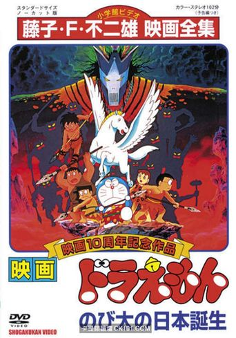 Doraemon: Nobita and the Birth of Japan Poster