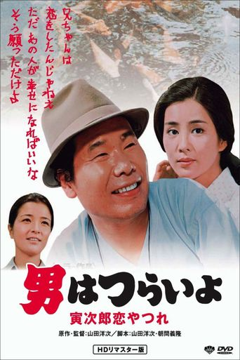 Tora-san's Lovesick Poster