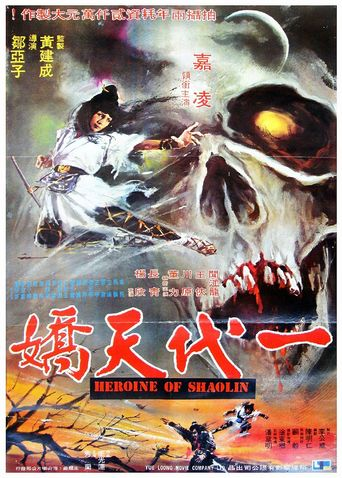 Flying Masters of Kung Fu Poster