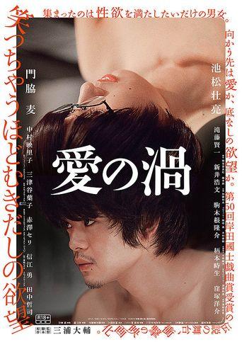 Love's Whirlpool Poster