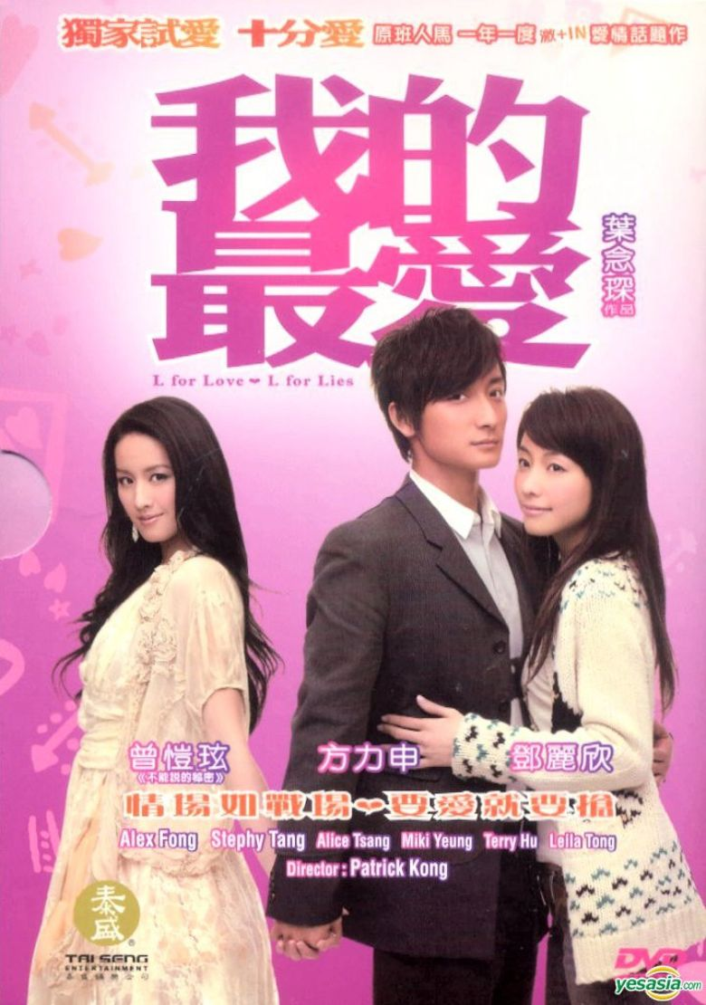 L for Love, L for Lies Poster
