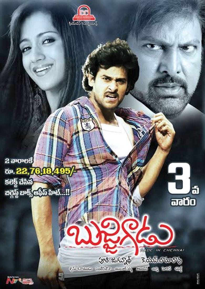 Bujjigaadu: Made in Chennai Poster