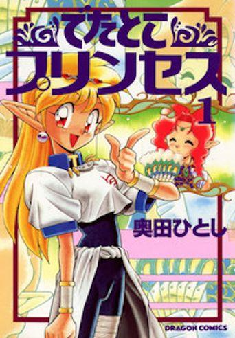 Detatoko Princess Poster