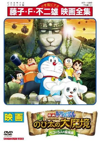 Doraemon: New Nobita's Great Demon - Peko and the Exploration Party of Five Poster