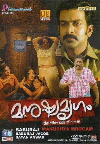 Manushya Mrugam Poster
