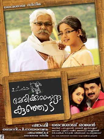 Watch Marykkundoru Kunjaadu