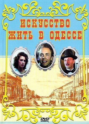 Art of Living in Odessa Poster