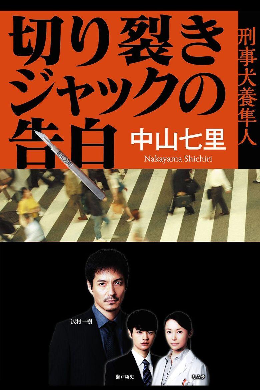 Kirisaki Jack no Kokuhaku: Keiji Inukai Hayato Poster