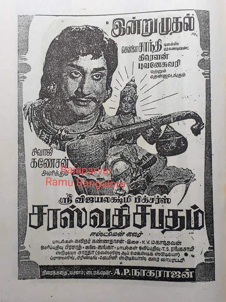 Saraswathi Sabatham Poster