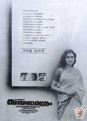 Thalayanamanthram Poster