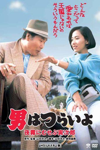 Marriage Counselor Tora-san Poster