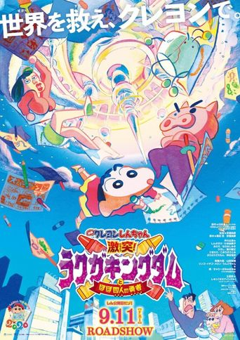Shinchan: Crash! Scribble Kingdom and Almost Four Heroes Poster