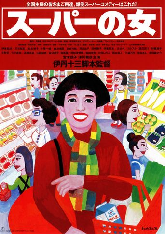 Supermarket Woman Poster