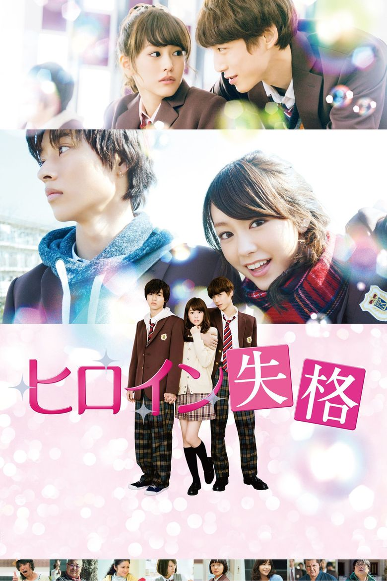 Heroine Disqualified Poster
