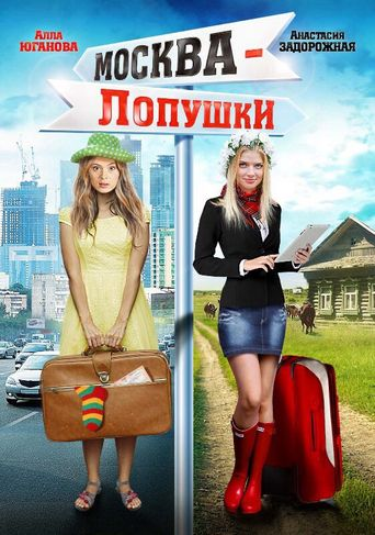 Moscow - Lopushki Poster