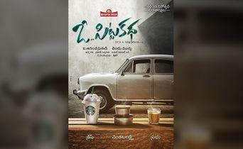 O Pitta Katha Poster