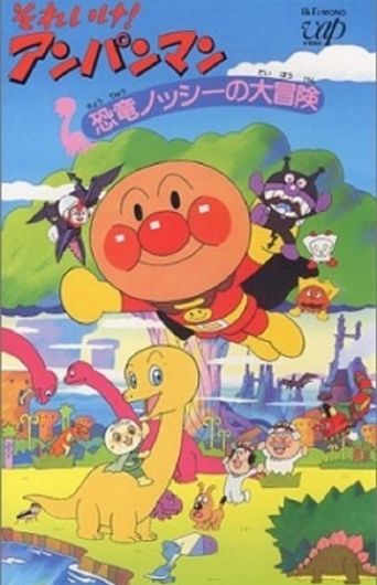 Go! Anpanman: Nosshi the Dinosaur's Big Adventure Poster