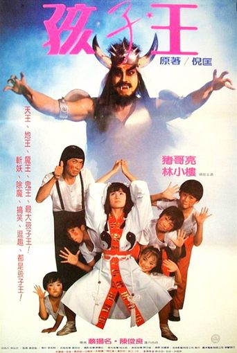 Hello Dracula 4: King of Children Poster
