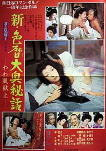 The Blonde in Edo Castle Poster