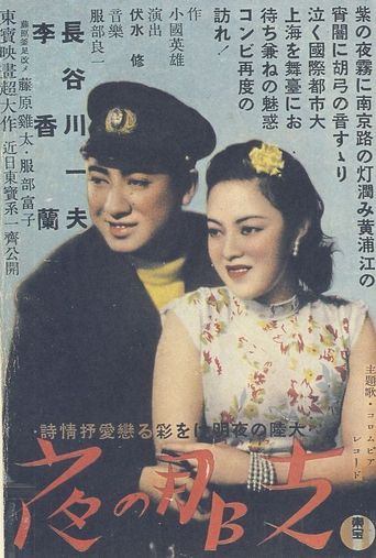 China Nights Poster
