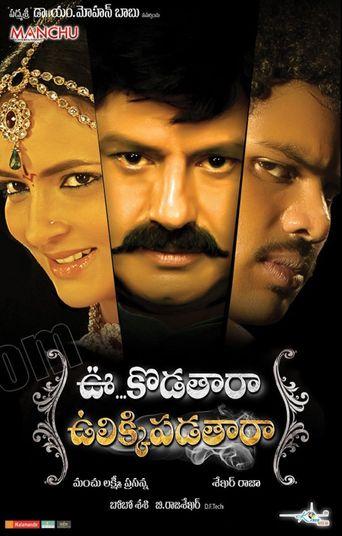 Uu Kodathara Ulikki Padathara Poster
