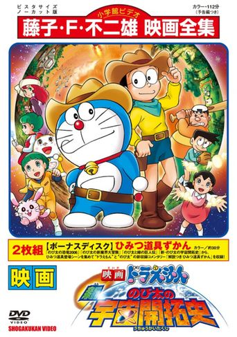 Doraemon: The New Record of Nobita, Spaceblazer Poster